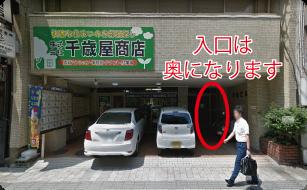 広島メディカル整体院