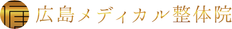 広島メディカル整体院 ブログ
