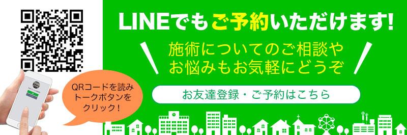 広島メディカル整体院はLINEからもご予約いただけます! お友達登録・ご予約・ご相談はこちらから