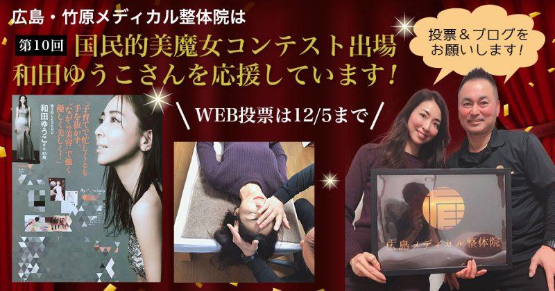 広島・竹原メディカル整体院は 第10回国民的美魔女コンテスト 出場 和田ゆうこさんを応援しています
