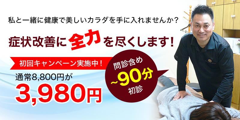 広島メディカル整体院は症状改善に全力を尽くします!
