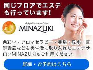 同じフロアでエステ も行っています! MINAZUKI