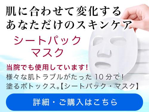 シートパックマスク
